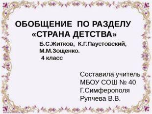 Составила учитель МБОУ СОШ № 40 Г.Симферополя Рупчева В.В. ОБОБЩЕНИЕ ПО РАЗД