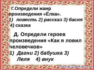 Г.Определи жанр произведения «Ёлка». повесть 2) рассказ 3) басня 4) сказка Д