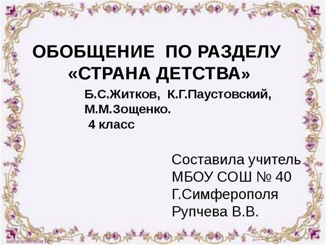 Составила учитель МБОУ СОШ № 40 Г.Симферополя Рупчева В.В. ОБОБЩЕНИЕ ПО РАЗД...