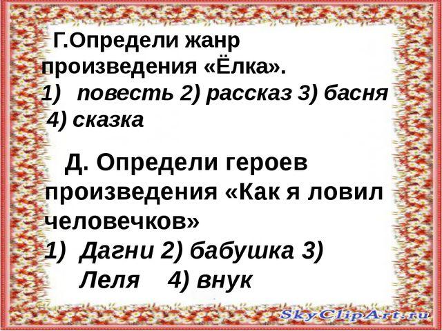 Г.Определи жанр произведения «Ёлка». повесть 2) рассказ 3) басня 4) сказка Д...