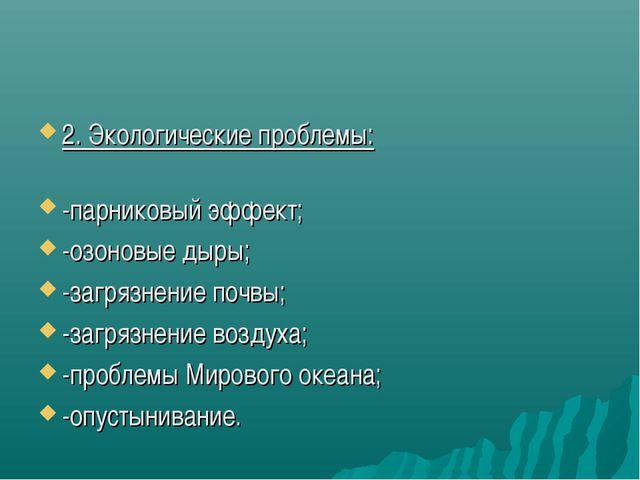 2. Экологические проблемы: -парниковый эффект; -озоновые дыры; -загрязнение п...