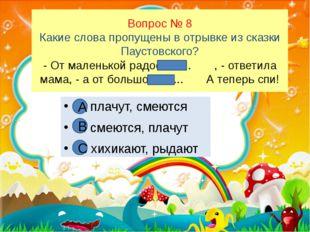 Вопрос № 8 Какие слова пропущены в отрывке из сказки Паустовского? - От мален