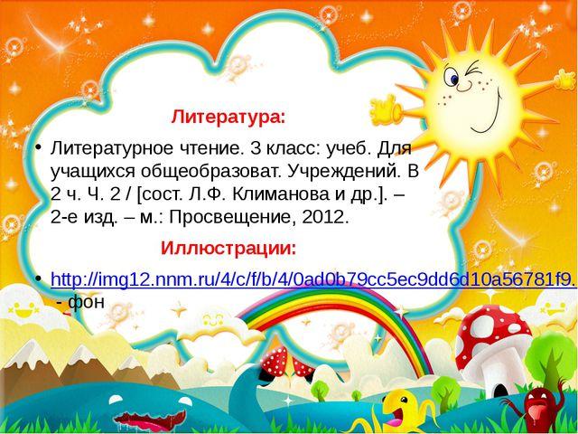 Литература: Литературное чтение. 3 класс: учеб. Для учащихся общеобразоват. У...