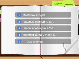 назад вперед Титульный Содержание 1 Мозговой штурм 2 Главные принципы МА 3 Эт