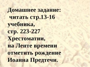 Домашнее задание: читать стр.13-16 учебника, стр. 223-227 Хрестоматии, на Лен