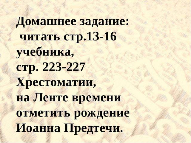Домашнее задание: читать стр.13-16 учебника, стр. 223-227 Хрестоматии, на Лен...