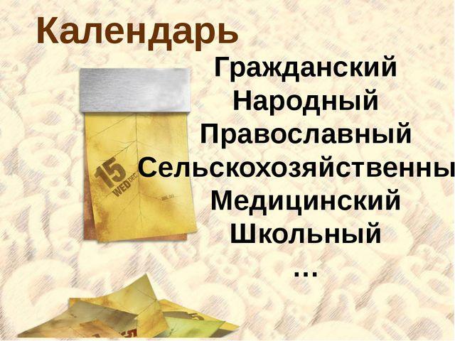 Гражданский Народный Православный Сельскохозяйственный Медицинский Школьный …...