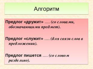 Алгоритм Предлог «дружит» …. (со словами, обозначающими предмет). Предлог «сл