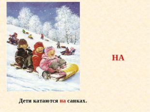 Дети катаются на санках. НА