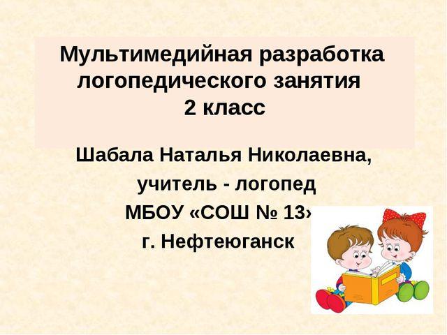Мультимедийная разработка логопедического занятия 2 класс Шабала Наталья Нико...