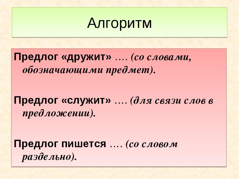 Алгоритм Предлог «дружит» …. (со словами, обозначающими предмет). Предлог «сл...