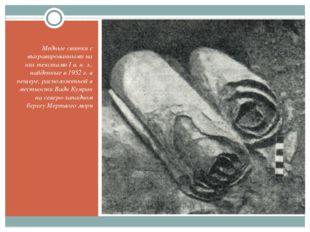 Медные свитки с выгравированными на них текстами I в. н. э., найденные в 195