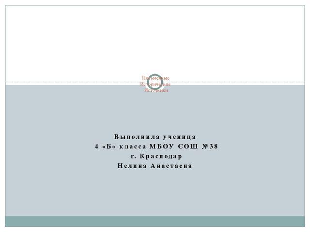 Выполнила ученица 4 «Б» класса МБОУ СОШ №38 г. Краснодар Нелина Анастасия Пис...