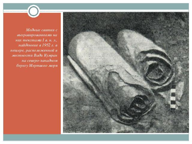 Медные свитки с выгравированными на них текстами I в. н. э., найденные в 195...