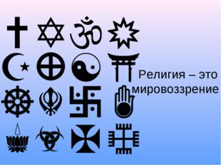 Религия – это мировоззрение