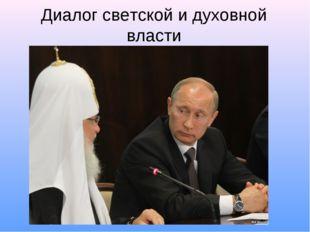 Диалог светской и духовной власти