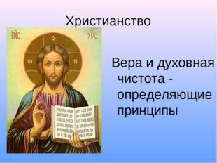 Христианство Вера и духовная чистота - определяющие принципы