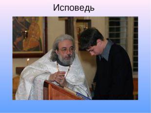 Исповедь