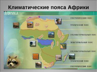 Климатические пояса Африки
