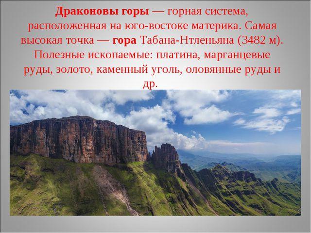 Драконовыгоры— горная система, расположенная на юго-востоке материка. Самая...