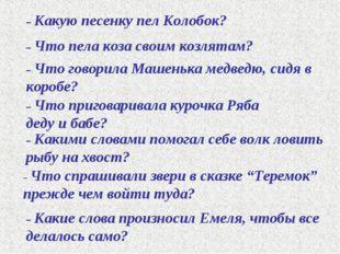 – Какую песенку пел Колобок? – Что пела коза своим козлятам? – Что говорила М