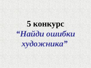 """5 конкурс """"Найди ошибки художника"""""""