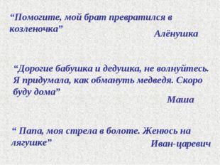 """""""Помогите, мой брат превратился в козленочка"""" Алёнушка """"Дорогие бабушка и дед"""