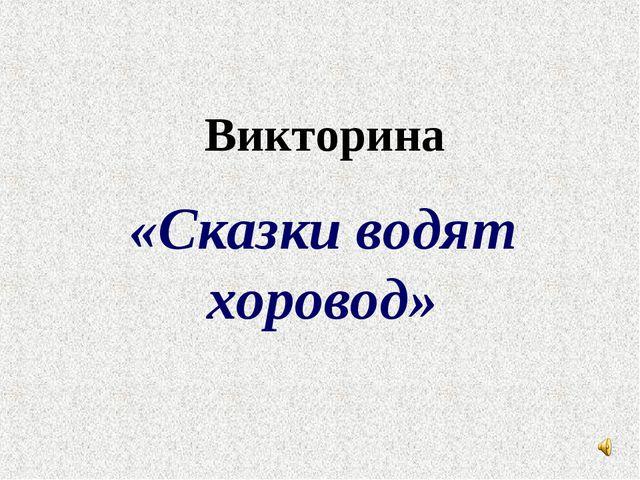Викторина «Сказки водят хоровод»
