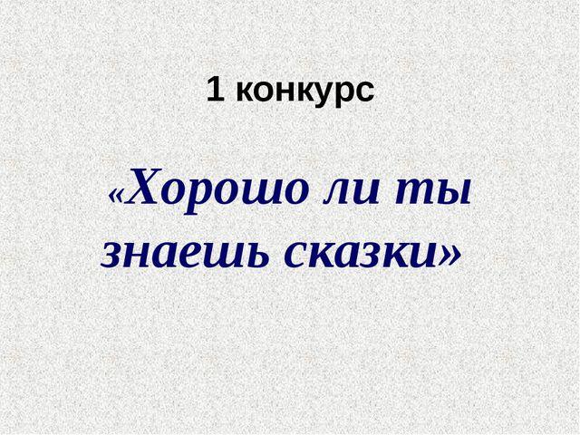1 конкурс «Хорошо ли ты знаешь сказки»