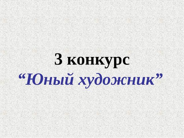 """3 конкурс """"Юный художник"""""""