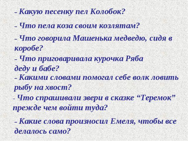 – Какую песенку пел Колобок? – Что пела коза своим козлятам? – Что говорила М...
