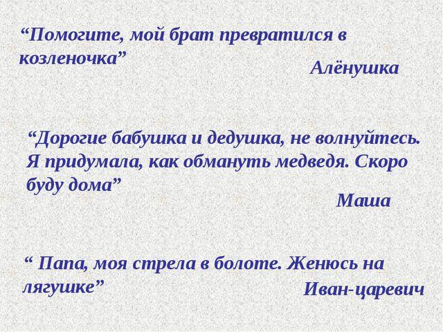 """""""Помогите, мой брат превратился в козленочка"""" Алёнушка """"Дорогие бабушка и дед..."""