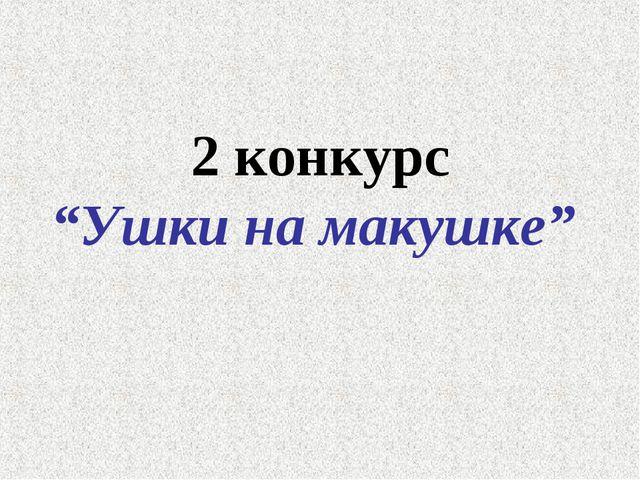 """2 конкурс """"Ушки на макушке"""""""
