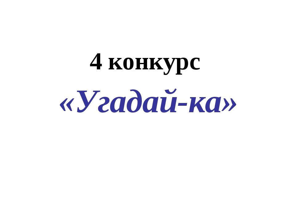 4 конкурс «Угадай-ка»