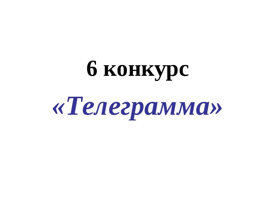 6 конкурс «Телеграмма»