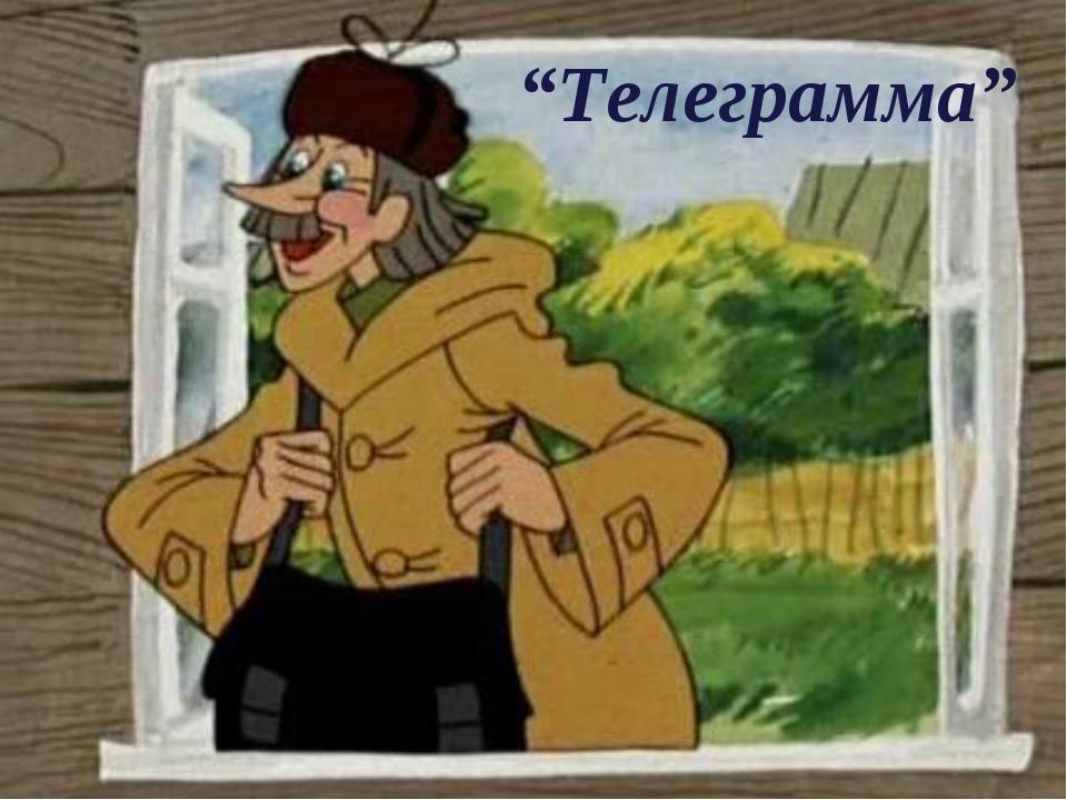 """""""Телеграмма"""""""