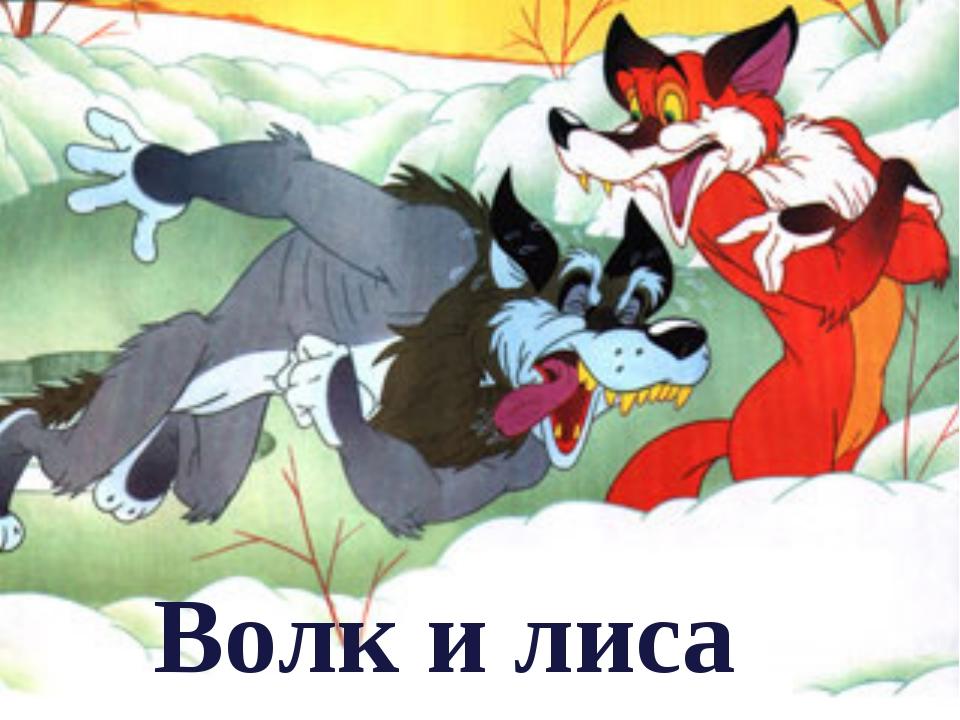 Волк и лиса