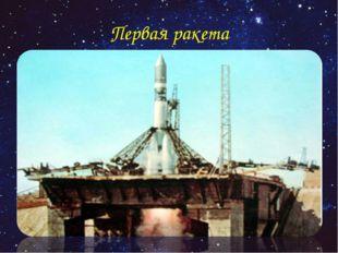 Первая ракета