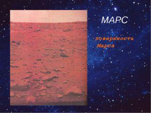 МАРС ·поверхность Марса