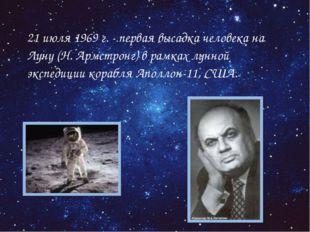 21 июля 1969 г. - первая высадка человека на Луну (Н. Армстронг) в рамках лу