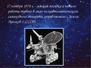17 ноября 1970 г. - мягкая посадка и начало работы первого в мире полуавтома
