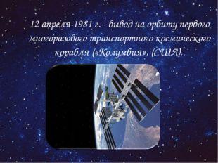 12 апреля 1981 г. - вывод на орбиту первого многоразового транспортного косм