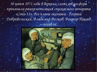 30 июня 1971 года в верхних слоях атмосферы произошла разгерметизация спускае
