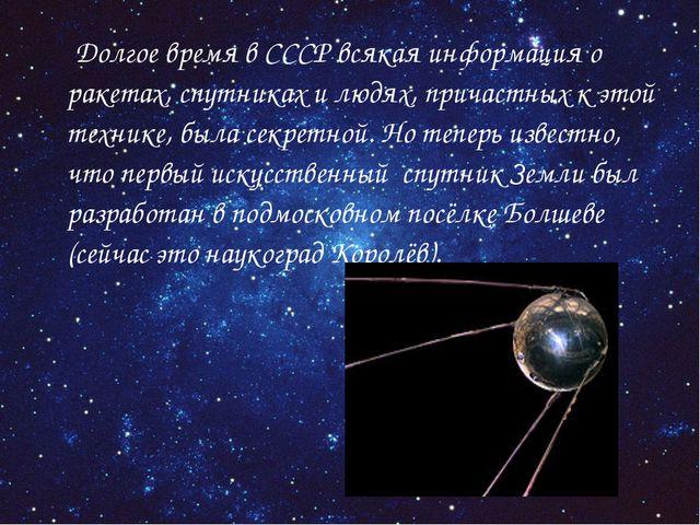 Долгое время в СССР всякая информация о ракетах, спутниках и людях, причастн...
