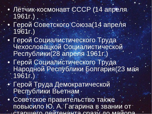 Лётчик-космонавт СССР (14 апреля 1961г.) Герой Советского Союза(14 апреля 196...