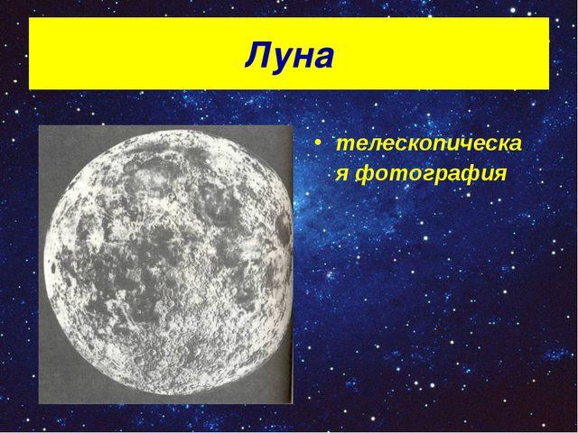Луна телескопическая фотография