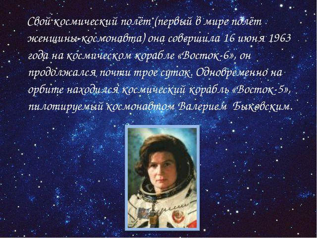 Свой космический полёт (первый в мире полёт женщины-космонавта) она совершил...