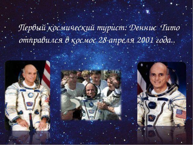 Первый космический турист: Деннис Тито отправился в космос 28апреля 2001 го...