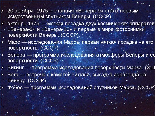 20 октября 1975— станция «Венера-9» стала первым искусственным спутником Ве...