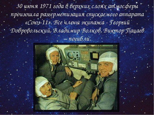 30 июня 1971 года в верхних слоях атмосферы произошла разгерметизация спускае...